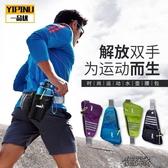 運動腰包女多功能腰帶男跑步手機包戶外登山大容量馬拉鬆水壺腰包 交換禮物
