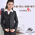 【PAS-981K】華特雅 - 4件套裝優惠組-(外套+背心+褲子+裙子)