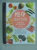 【書寶二手書T5/美容_XGW】瘦身食材事典_張湘寧