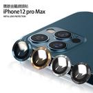 鷹眼金屬鏡頭貼 蘋果 iPhone12 pro Max 通用鏡頭保護貼鏡頭膜 高清防刮花鏡頭貼 一入