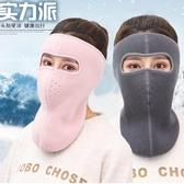 防風帽冬天防風面罩電動摩托車男 戶外帽保暖防寒護臉部騎車裝備頭套CY 潮流