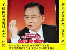 二手書博民逛書店三聯生活周刊罕見總568期 2010年第10期 中國思想力Y451152