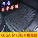 FORD福特【KUGA MK3防水腳踏墊...