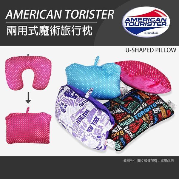 《熊熊先生》Samsonite 新秀麗 AmericanTourister 美國旅行者 兩用式魔術枕頭 抱枕/U型枕 行李箱專用配件