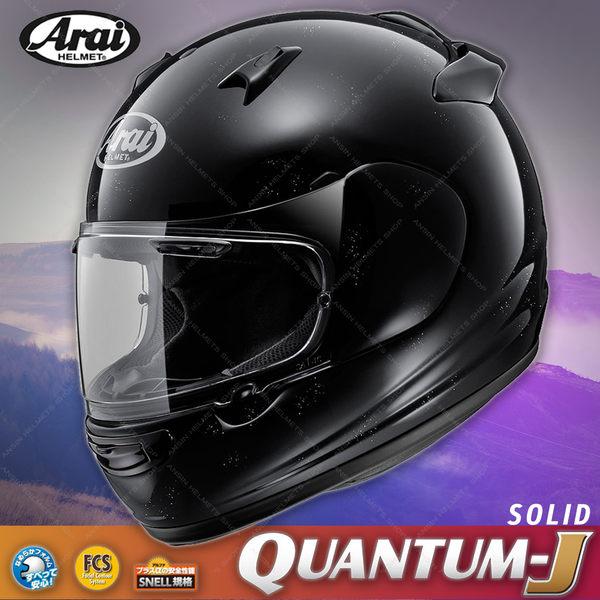 [中壢安信]日本 Arai QUANTUM-J 素色 黑 全罩 安全帽 入門款 低風噪 通勤
