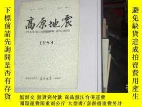 二手書博民逛書店罕見高原地震1989年第1期(創刊號,有發刊詞)(青海省地震局《