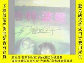 二手書博民逛書店哈利波特與混血王子罕見【2005年11月3次印刷】Y19658