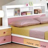 【森可家居】安妮塔5尺書架型床頭箱 8CM671-1 雙人 粉紅 白色 收納功能