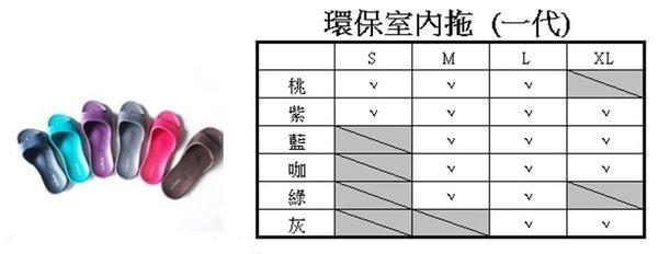 【新帛毛巾】環保室內拖鞋*6雙
