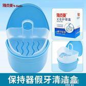 保持器盒子正畸牙套矯正保持器盒攜帶假牙盒便攜式浸泡儲牙盒牙齒