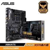 【ASUS 華碩】TUF Gaming X570-Plus (Wi-Fi) 電競主機板