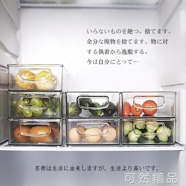 日式冰箱收納盒廚房整理冷凍儲物專用食品保鮮抽屜式雞蛋餃子蔬菜 可然精品