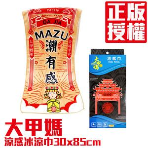 金德恩 台灣製造 大甲媽加持款涼感冰涼巾30x85cm/媽祖/遶境