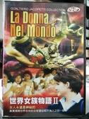 挖寶二手片-C13-004-正版DVD-其他【世界女族物語2】-記錄類(直購價)