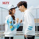 不一樣的情侶裝秋冬裝氣質冬季韓版加絨加厚連帽連帽T恤外套 果果輕時尚