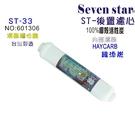 銀活性炭椰殼抑菌濾心淨水器濾水器過濾器水...