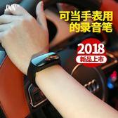 新款手表錄音筆 專業取證迷你防隱形手環微型高清遠距降噪 st1049『伊人雅舍』