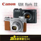 Canon PowerShot G9X Mark II 晶豪泰3C 專業攝影 公司貨 高雄 G9X2 G9XM2