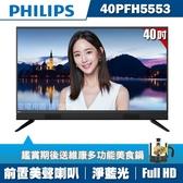 限時殺▼[送美食鍋]PHILIPS飛利浦 40吋FHD液晶顯示器+視訊盒40PFH5553