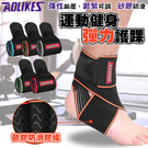 運動繃帶 護踝 籃球 防滑 護腳 健身 護具 排球 籃球