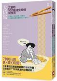 大仿寫!文豪的100種速食炒麵寫作法:太宰治、村上春樹、星野源,古今東西名家文體