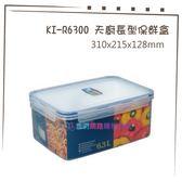 【我們網路購物商城】聯府 KI-R6300 天廚長型保鮮盒 保鮮盒 微波 保鮮