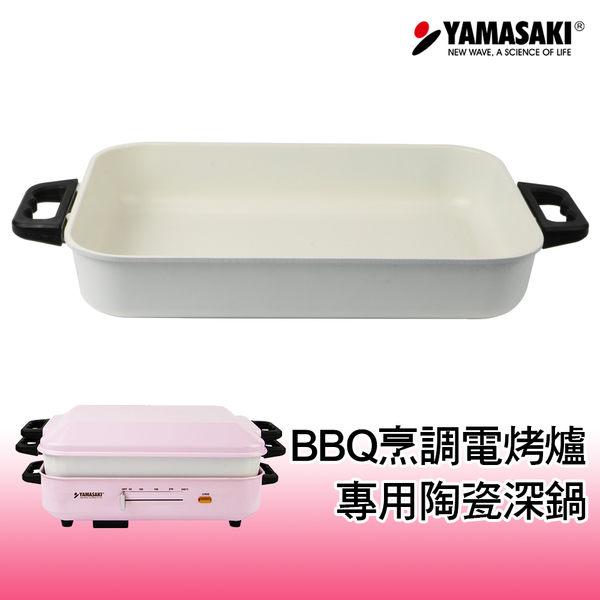 | 配件 |【專用陶瓷深鍋】山崎日式多功能BBQ烹調電烤爐 SK-5710BQ