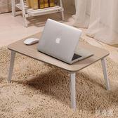 床上簡約現代可折疊宿舍懶人電腦桌xx5095【雅居屋】TW