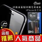 IPanic IPhone 4D曲面 9H鋼化玻璃貼 螢幕保護貼 鋼化玻璃 保護貼 曲面保護貼 I8 I7 I6