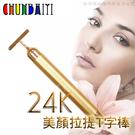《鉑麗星》 24K黃金色 美顏棒 提拉T棒(1入)離子美人T字棒/美容棒/微震動 按摩棒/小臉棒按摩器