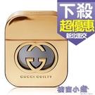 Gucci 罪愛女性淡香水 Guilty 75ml Tester