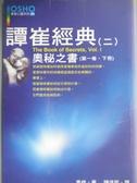 【書寶二手書T1/宗教_JLG】譚崔經點(二)_奧修大師