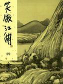 (二手書)笑傲江湖(4)新修版