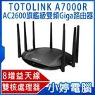 【免運+3期零利率】全新 TOTOLINK A7000R AC2600旗艦級雙頻Giga路由器