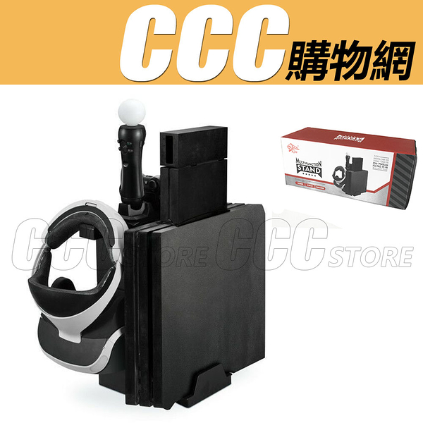 PS4 slim PS4 多功能 支架PS4PRO 收納架 VR 遊戲碟片支架 散熱底座 手把座充 主機直立架ps4