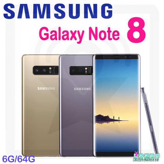 【星欣】SAMSUNG Galaxy Note 8 6G/64G 6.3吋無邊際螢幕 IP68防水防塵 4G+3G雙卡機 直購價