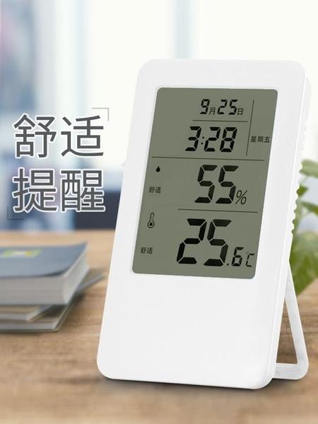 電子溫度計家用溫度錶