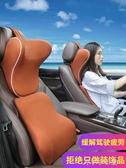 汽車頭枕腰靠記憶棉車內枕頭車靠枕頸枕靠墊通用u型舒適套裝 千千女鞋YXJ