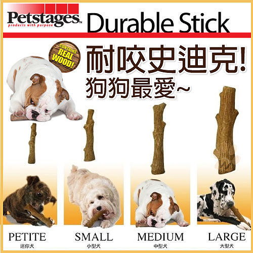 *KING WANG*【美國史迪克Petstages】Durable Stick 耐咬史迪克‧P迷你犬