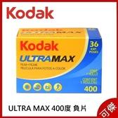 Kodak UltraMAX 400 彩色負片 底片  高感光 135 LOMO 柯達 36張 負片 ISO400  可傑