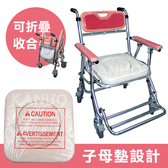 【富士康】摺疊馬桶椅 便器椅 洗澡椅 附輪可收合 FZK-4542 (粉紅)