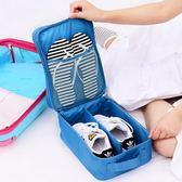 旅行袋鞋包收納袋鞋袋旅游整理包裝鞋袋鞋子防水收納袋 旅行鞋袋-凡屋