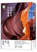 回到你的內在權威:與全球第一位中文人類圖分析師踏上去制約之旅