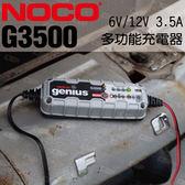 NOCO Genius G3500 充電器 / IP65 電源轉換器 鋰鐵充電 AGM充電 脈衝式 CSP進煌