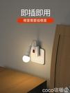 熱賣小夜燈LED節能燈泡床頭燈壁燈插座式插電帶開關臥室超亮照明喂奶小夜燈 coco