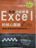 【書寶二手書T1/電腦_J7P】躺著也能學會Excel的核心關鍵-看懂故事情節就能快速聰明掌握..