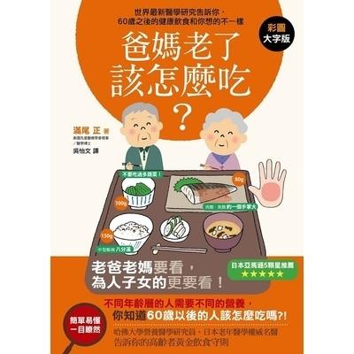 爸媽老了該怎麼吃(世界最新醫學研究告訴你60歲之後的健康飲食和你想的不一樣)