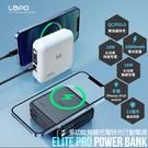 LAPO 多功能無線充電快充行動電源 18W大功率
