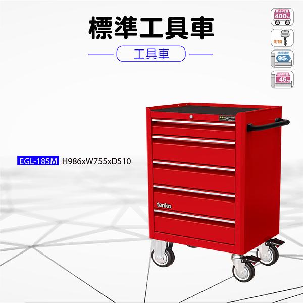 天鋼-EGL-185M《標準型工具車》 推車 刀具架 工廠 修理 工作室 收納櫃 置物櫃 作業車