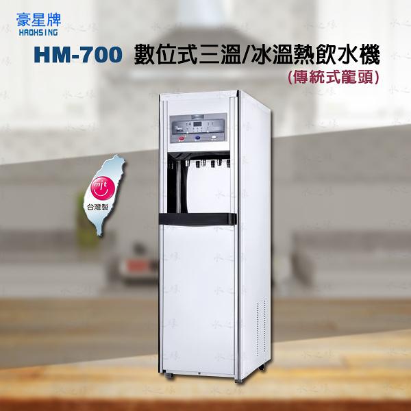 豪星牌 HM-700 直立式(按板款)三溫飲水機✔內含五道RO過濾✔台北總經銷✔免費安裝✔水之緣